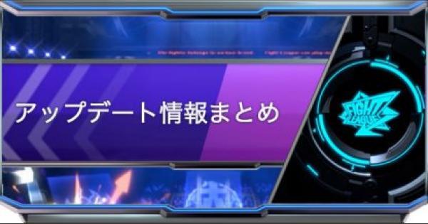 【ファイトリーグ】Ver.1.7アップデート情報まとめ