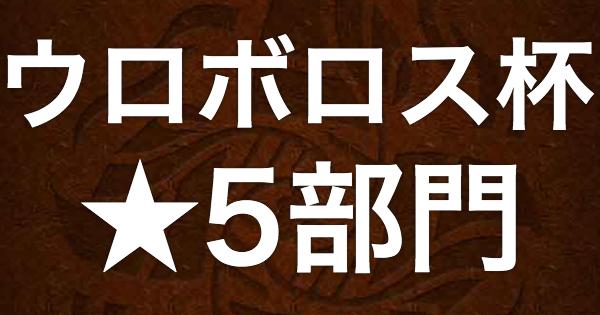 【ポコダン】ウロボロス杯星5部門攻略|ハイスコア報酬の獲得PTも掲載【ポコロンダンジョンズ】