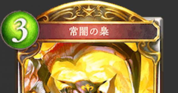 【シャドバ】常闇の梟の評価と採用デッキ【シャドウバース】