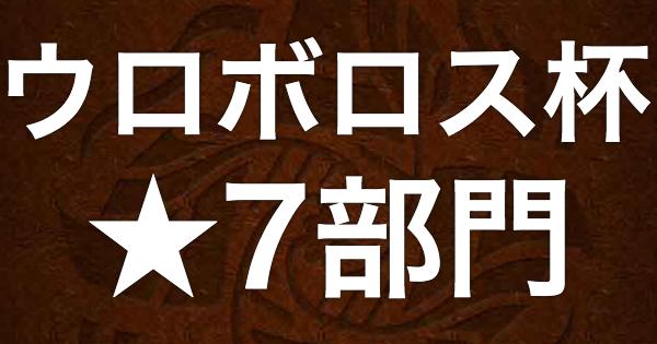 【ポコダン】ウロボロス杯星7部門攻略|ハイスコア報酬の獲得PTも掲載【ポコロンダンジョンズ】