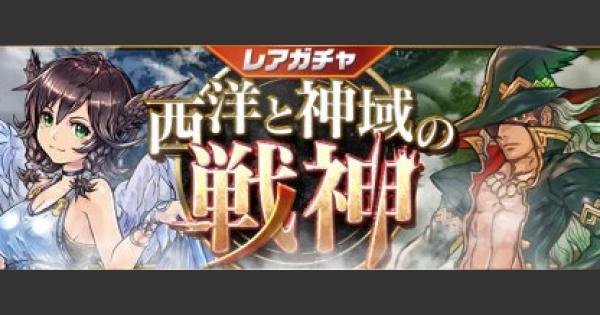 【パズドラ】西洋と神域の戦神(レアガチャ)のラインナップと詳細