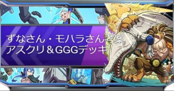 【ファイトリーグ】ずなさん・モハラさん考案:アスクリ&GGGデッキ