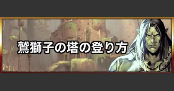 【キャラスト】鷲獅子の塔攻略【キャラバンストーリーズ】