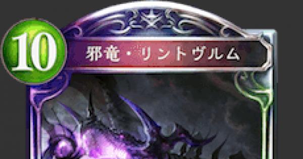 【シャドバ】邪竜・リントヴルムの情報【シャドウバース】