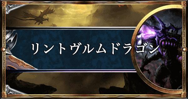 【シャドバ】リントヴルムドラゴンのローテーション最新デッキレシピ【シャドウバース】