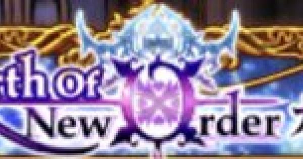 【黒猫のウィズ】Birth Of New Orderガチャ登場精霊まとめ