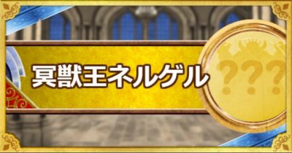 【DQMSL】冥獣王ネルゲル(SS)の評価とおすすめ特技