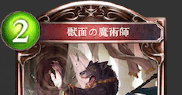 【シャドバ】獣面の魔術師の評価と採用デッキ【シャドウバース】
