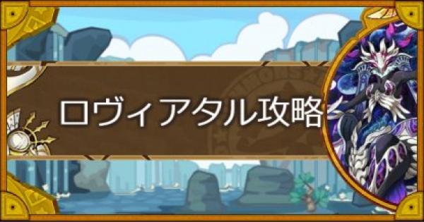 【サモンズボード】災い生まれし地(ロヴィアタル)攻略のおすすめモンスター