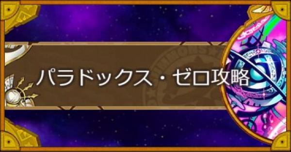 【サモンズボード】ゼノ・ガーデン(ゼノ)攻略のおすすめモンスター