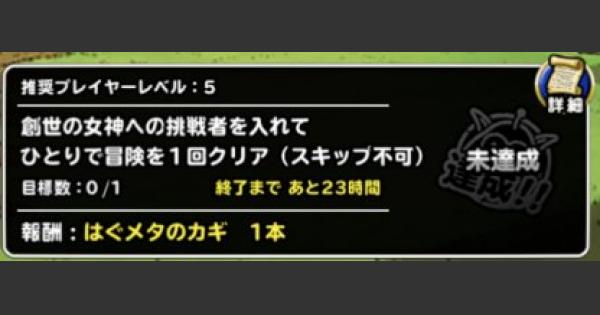 【DQMSL】「創世の女神への挑戦者」を使ってクエストクリア!