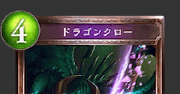 【シャドバ】ドラゴンクローの情報【シャドウバース】