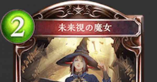 【シャドバ】未来視の魔女の評価と採用デッキ【シャドウバース】