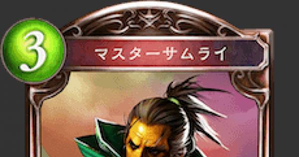 【シャドバ】マスターサムライの評価と採用デッキ【シャドウバース】