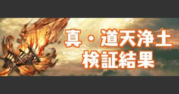 【グラブル】真・道天浄土(ゼノコロ剣)の検証結果/すんどめ侍コラム【グランブルーファンタジー】