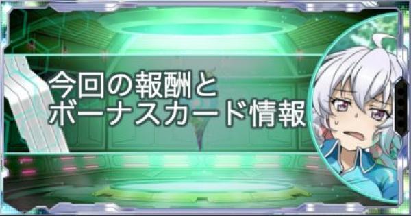 【シンフォギアXD】不死身の英雄報酬&概要まとめ