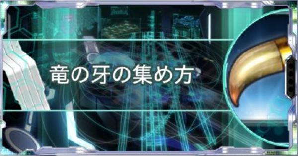 【シンフォギアXD】竜の牙の効率的な集め方! | EP効率