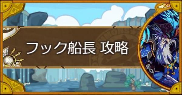 【サモンズボード】亡霊海賊船(フック船長)攻略のおすすめモンスター