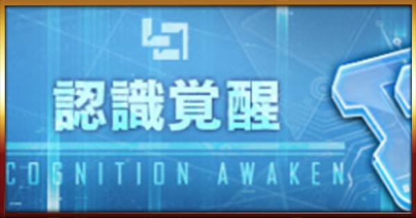 認識覚醒のやり方とメンタルユニットの入手方法