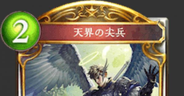 【シャドバ】天界の尖兵の評価と採用デッキ【シャドウバース】