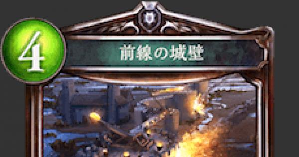 【シャドバ】前線の城壁の評価と採用デッキ【シャドウバース】