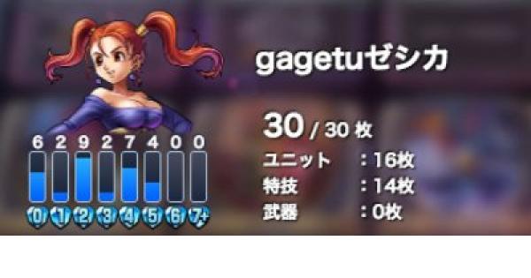 レジェンドランク11位到達!gagetu使用テンポゼシカ!