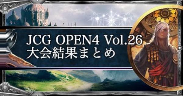 【シャドバ】JCG OPEN4 Vol.26 アンリミ大会結果まとめ【シャドウバース】