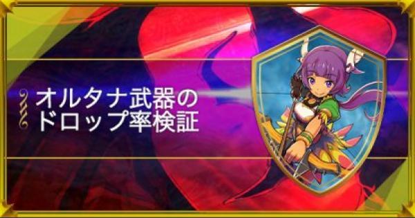 【スママジ】オルタナ武器のドロップ率を徹底検証!【スマッシュ&マジック】