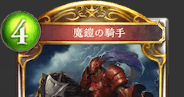 【シャドバ】魔鎧の騎手の情報【シャドウバース】