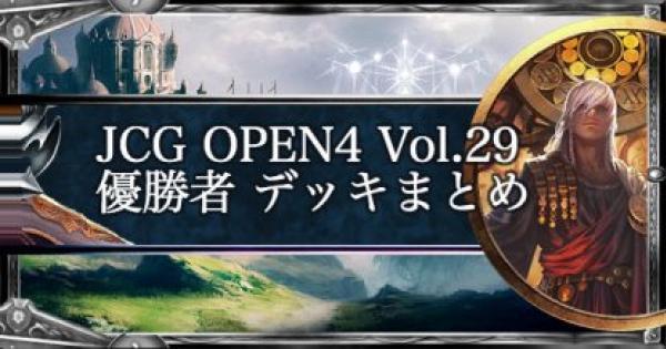 【シャドバ】JCG OPEN4 Vol.29 ローテ大会優勝デッキ紹介【シャドウバース】