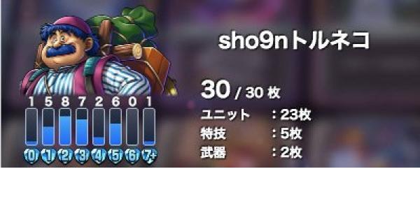 レジェンド17位!sho9n使用ミッドレンジトルネコ!