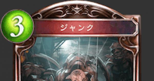 【シャドバ】ジャンクの評価と採用デッキ【シャドウバース】