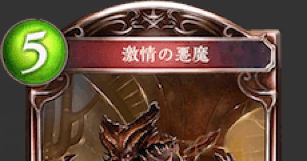 【シャドバ】激情の悪魔の評価と採用デッキ【シャドウバース】