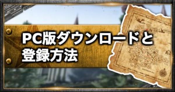 【荒野行動】PC版のダウンロードから登録までの流れ!