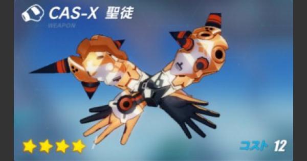 【崩壊3rd】CAS-X聖徒の評価と武器スキル