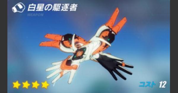 【崩壊3rd】白星の駆逐者の評価と武器スキル