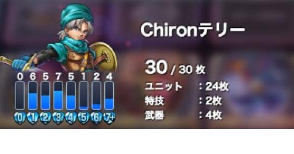 【ドラクエライバルズ】レジェンド15位到達!Chiron使用ミッドレンジテリー!【ライバルズ】