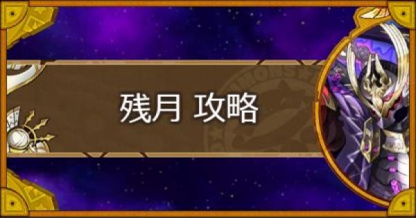 【サモンズボード】ヴァラレア境界(残月)攻略のおすすめモンスター