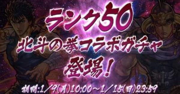 【パズドラ】北斗の拳コラボ【第4弾】ガチャ当たりモンスター