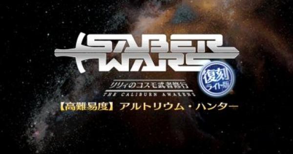 【FGO】復刻:セイバーウォーズの高難易度クエストを攻略!