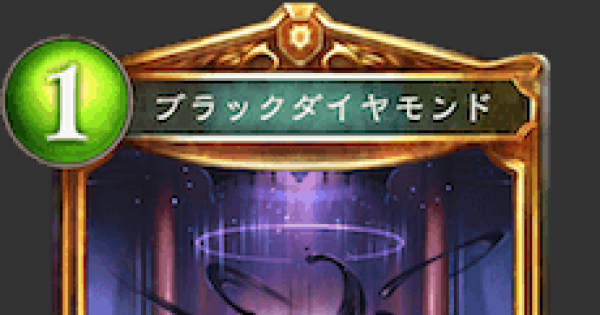 【シャドバ】ブラックダイヤモンドの情報【シャドウバース】