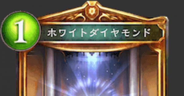 【シャドバ】ホワイトダイヤモンドの情報【シャドウバース】