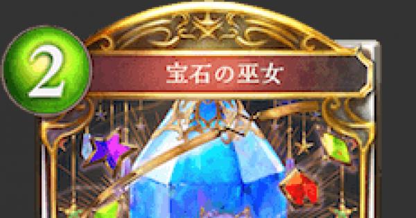 【シャドバ】宝石の巫女の評価と採用デッキ【シャドウバース】