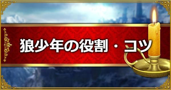 【人狼J】役職:狼少年の立ち回りとコツ【人狼ジャッジメント】
