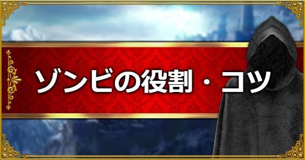 【人狼J】役職:ゾンビの立ち回りとコツ【人狼ジャッジメント】