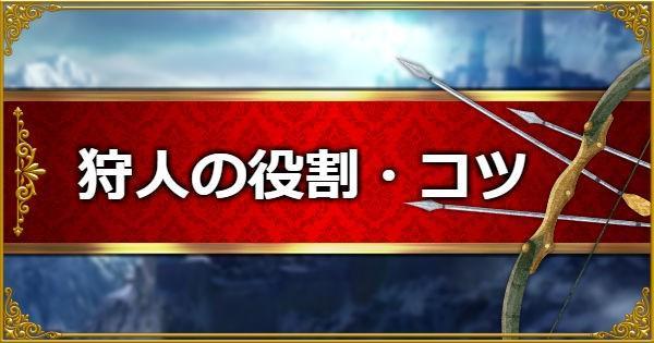 【人狼J】役職:狩人(騎士)の立ち回りとコツ【人狼ジャッジメント】