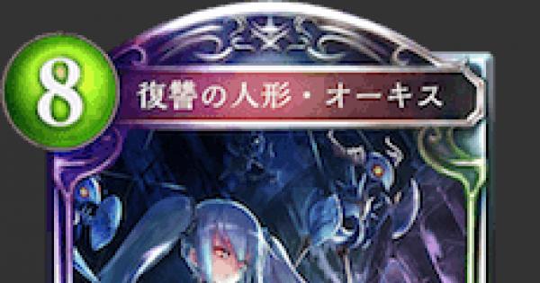 【シャドバ】復讐の人形・オーキスの情報【シャドウバース】