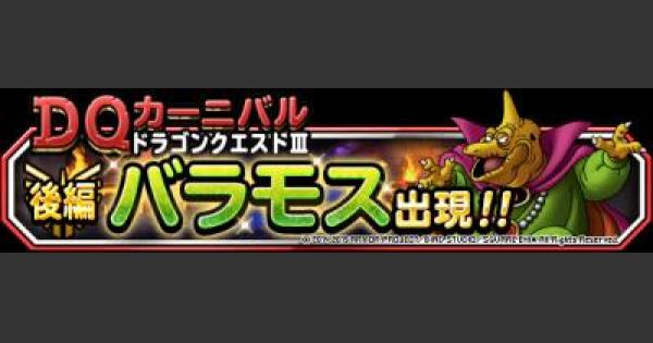 【DQMSL】バラモス 超級攻略!