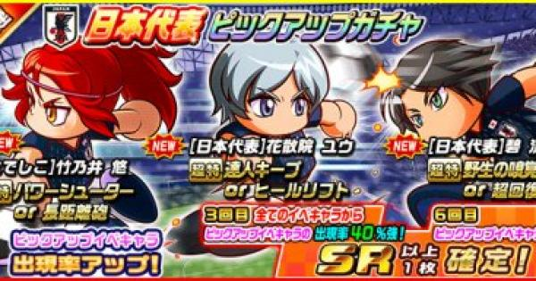 【パワサカ】日本代表 ピックアップガチャシミュレーター【パワフルサッカー】