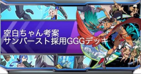 【ファイトリーグ】空白ちゃん考案:サンバースト採用GGGデッキ